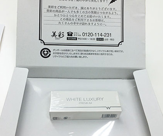 シミ whiteluxurypremium 開封